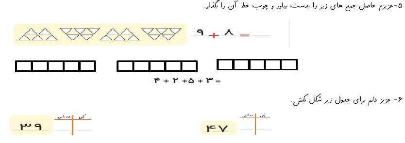 نمونه سوالات ریاضی اول ابتدایی نوبت دوم با جواب 8
