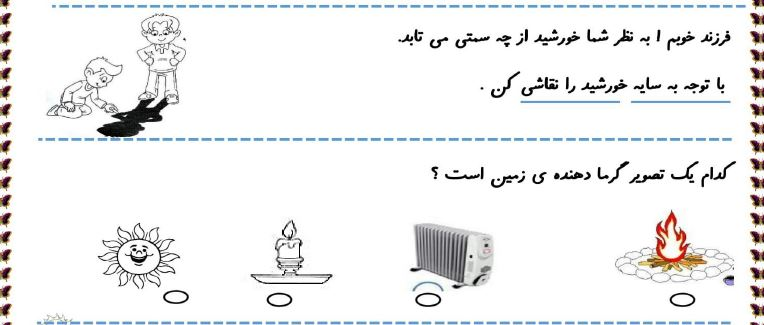 نمونه سوالات علوم اول ابتدایی نوبت دوم با جواب3