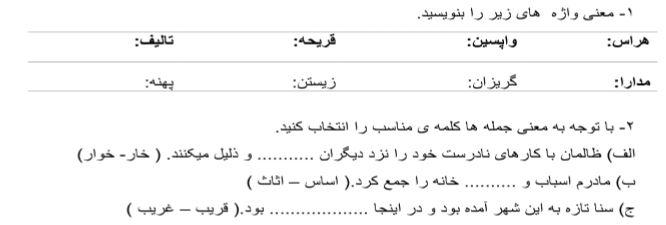 نمونه سوالات فارسی و نگارش چهارم نوبت دوم با جواب4