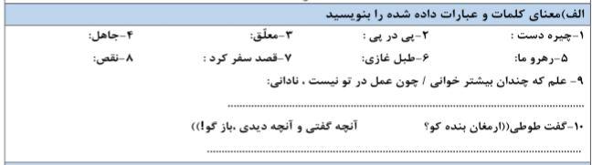 نمونه سوالات فارسی و نگارش چهارم نوبت دوم با جواب5