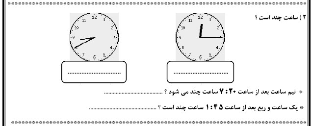 نمونه سوالات ریاضی دوم ابتدایی نوبت اول همراه با پاسخ تشریحی1