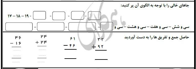 نمونه سوالات ریاضی دوم دبستان نوبت اول همراه با پاسخ تشریحی 4