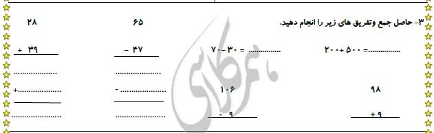 نمونه سوالات ریاضی دوم دبستان نوبت اول 5