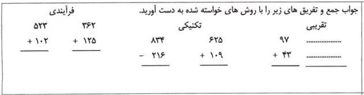 نمونه سوالات ریاضی دوم نوبت دوم با جواب1