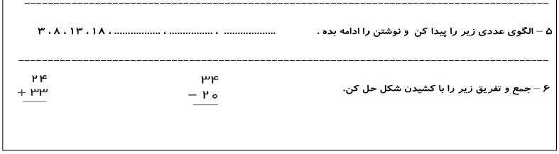 نمونه سوالات ریاضی دوم دبستان نوبت اول با جواب2