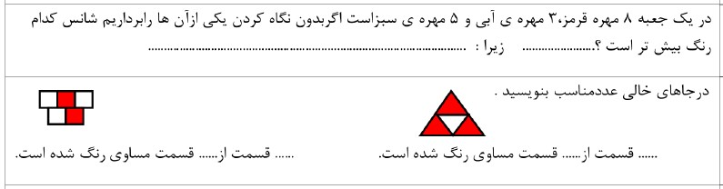 نمونه سوالات ریاضی دوم دبستان نوبت دوم با جواب3