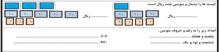 نمونه سوالات ریاضی دوم ابتدایی نوبت دوم با جواب4