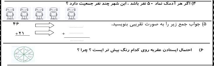 نمونه سوالات ریاضی دوم دبستان نوبت دوم با جواب5