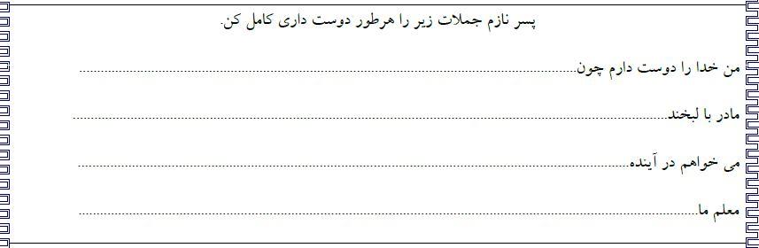 نمونه سوالات فارسی دوم ابتدایی نوبت اول1
