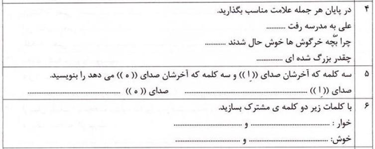 نمونه سوالات فارسی دوم ابتدایی نوبت دوم1