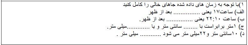 نمونه سوالات ریاضی سوم ابتدایی نوبت دوم همراه با پاسخ تشریحی1