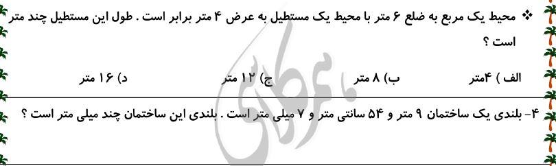 نمونه سوالات ریاضی سوم نوبت دوم همراه با پاسخ تشریحی3