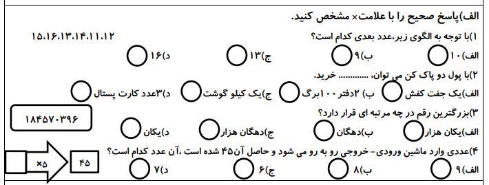نمونه سوالات ریاضی چهارم ابتدایی نوبت اول همراه با پاسخ تشریحی1
