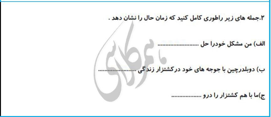 نمونه سوالات فارسی سوم دبستان نوبت اول همراه با پاسخ تشریحی 4