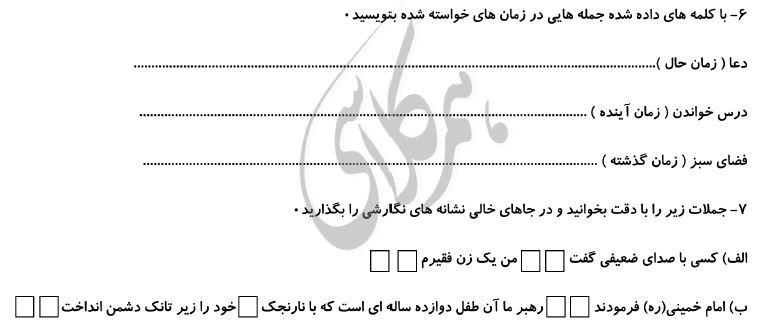 نمونه سوالات فارسی  سوم دبستان نوبت اول با جواب 5