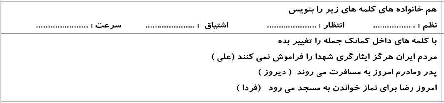 نمونه سوالات فارسی سوم ابتدایی همراه با پاسخ تشریحی2