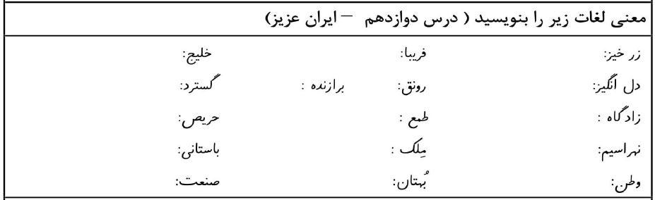 نمونه سوالات فارسی سوم ابتدایی همراه با پاسخ تشریحی3