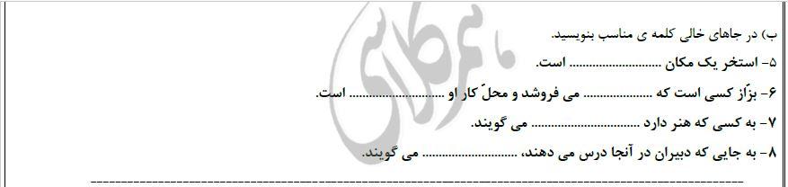 نمونه سوالات فارسی سوم دبستان نوبت دوم همراه با پاسخ تشریحی 4