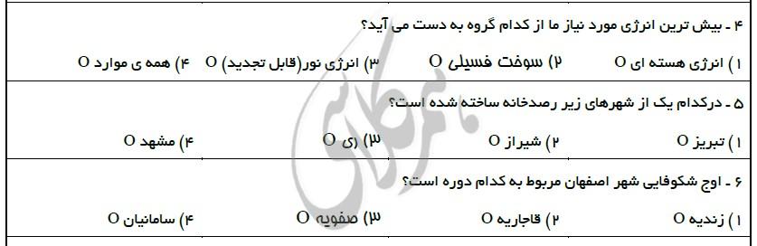 نمونه سوالات مطالعات اجتماعی ششم ابتدایی نوبت اول همراه با پاسخ تشریحی1