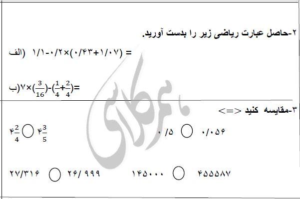 نمونه سوالات ریاضی ششم ابتدایی نوبت دوم همراه با پاسخ تشریحی (نمونه چهارم)