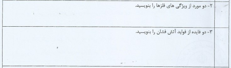 نمونه سوالات علوم ششم ابتدایی نوبت دوم (نمونه اول)