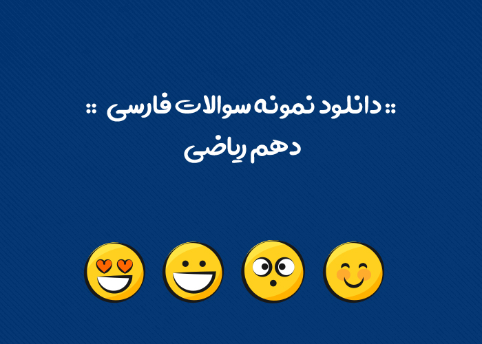 نمونه سوال امتحانی فارسی دهم ریاضی نوبت اول( نمونه پنجم)