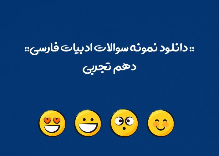 نمونه سوال امتحانی فارسی دهم تجربی نوبت دوم به همراه پاسخ تشریحی( نمونه اول )