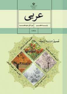 نمونه سوالات عربی هفتم همراه با جواب