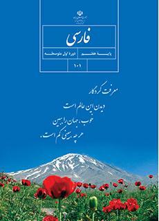 نمونه سوالات فارسی هفتم همراه با جواب