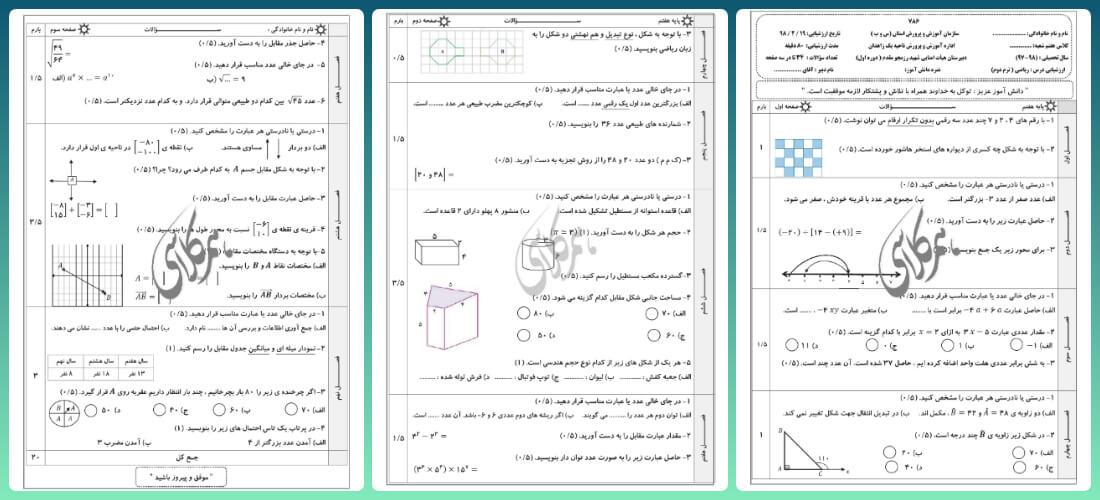 نمونه سوالات ریاضی هفتم نوبت دوم همراه با پاسخ تشریحی (نمونه اول):