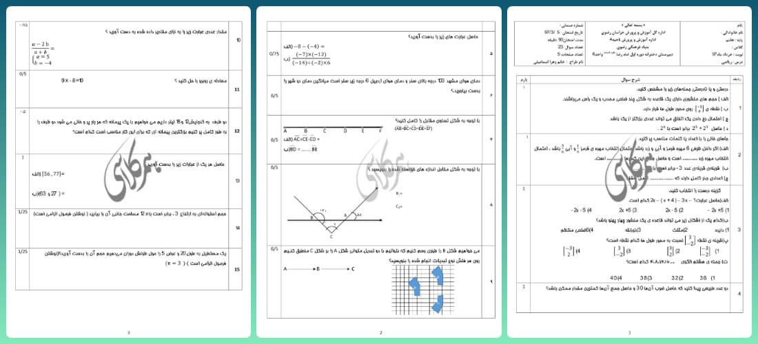نمونه سوالات ریاضی هفتم نوبت دوم همراه با پاسخ تشریحی (نمونه چهارم):