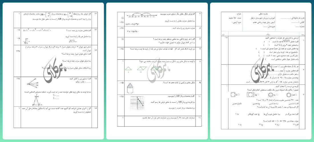 نمونه سوالات ریاضی هفتم نوبت دوم(نمونه یازدهم)