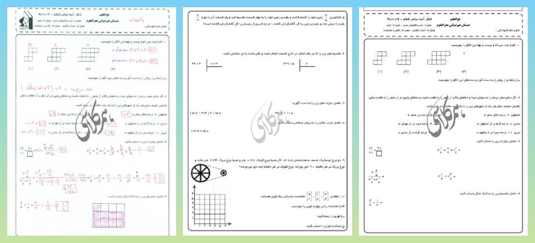 نمونه سوال ریاضی ششم نوبت اول با جواب4