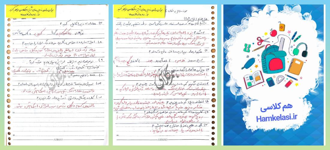 نمونه سوال فصل چهارم و پنجم علوم هفتم