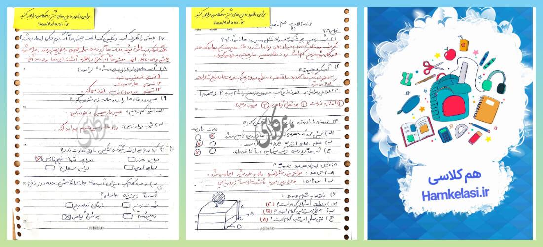 نمونه سوال علوم هفتم فصل 6 و 7 با جواب
