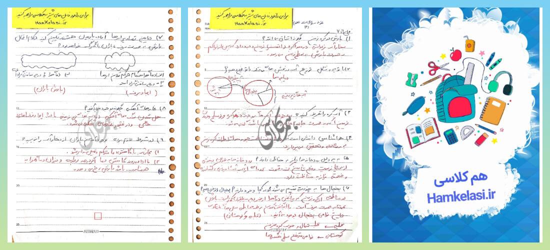 نمونه سوال فصل ششم و هفتم علوم هفتم