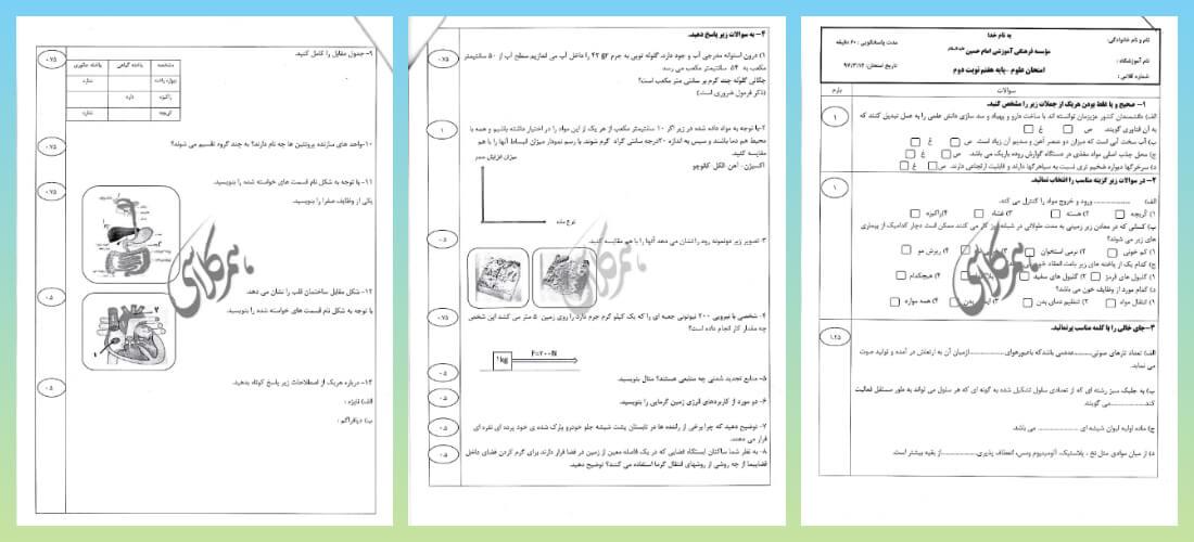 نمونه سوالات علوم تجربی هفتم نوبت دوم با جواب5