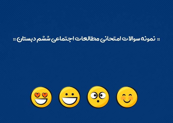 نمونه سوال فارسی ششم
