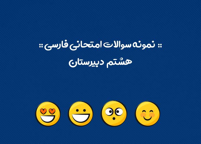نمونه سوالات فارسی هشتم