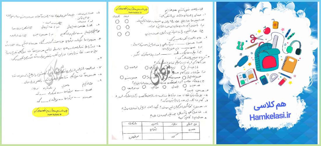 نمونه سوال علوم هشتم فصل ششم