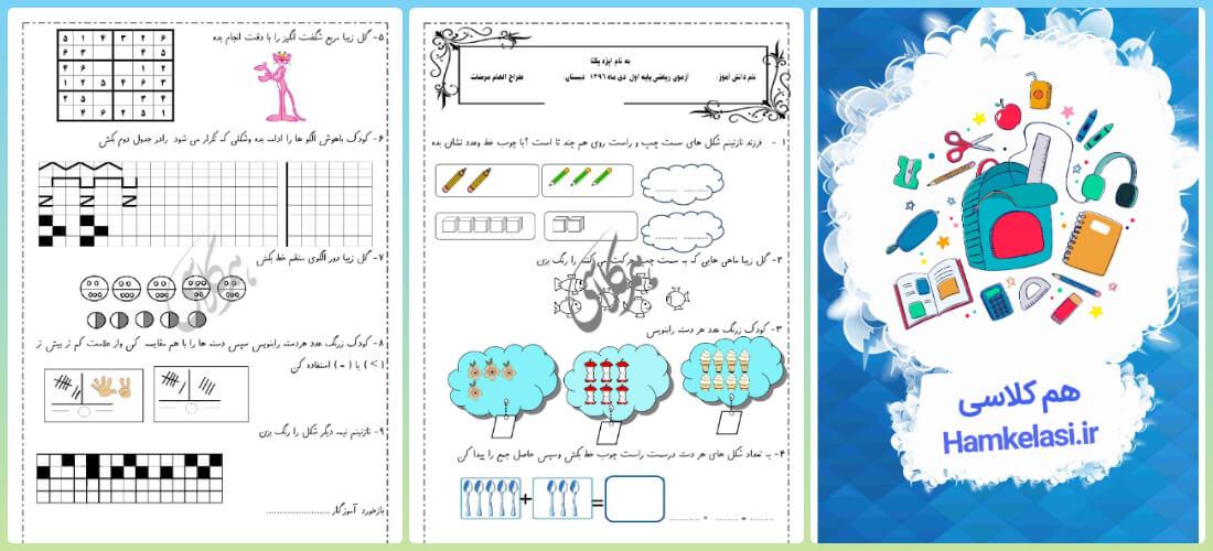 نمونه سوالات ریاضی اول ابتدایی نوبت اول1همراه باجواب