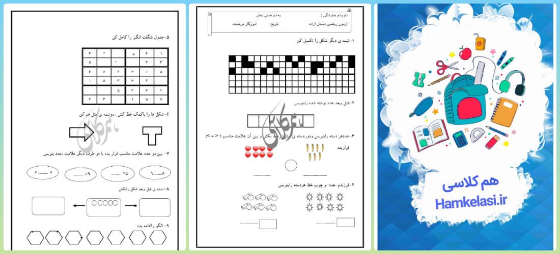 نمونه سوالات ریاضی اول ابتدایی نوبت اول2 همراه باجواب