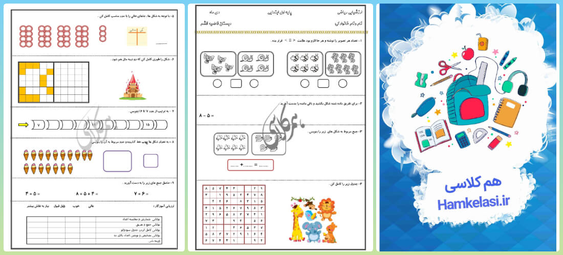 نمونه سوالات ریاضی اول ابتدایی نوبت اول 3همراه با جواب