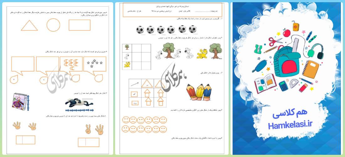 نمونه سوالات ریاضی اول ابتدایی نوبت اول 4 همراه با جواب