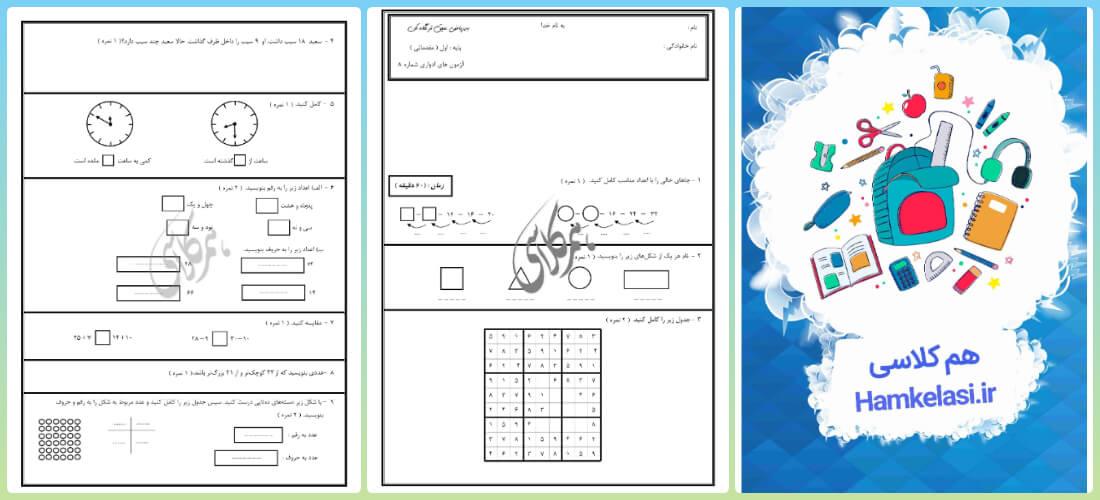 3نمونه سوالات ریاضی اول ابتدایی نوبت دوم با جواب تشریحی