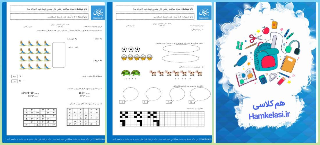 نمونه سوالات ریاضی اول ابتدایی نوبت دوم همراه با جواب 5