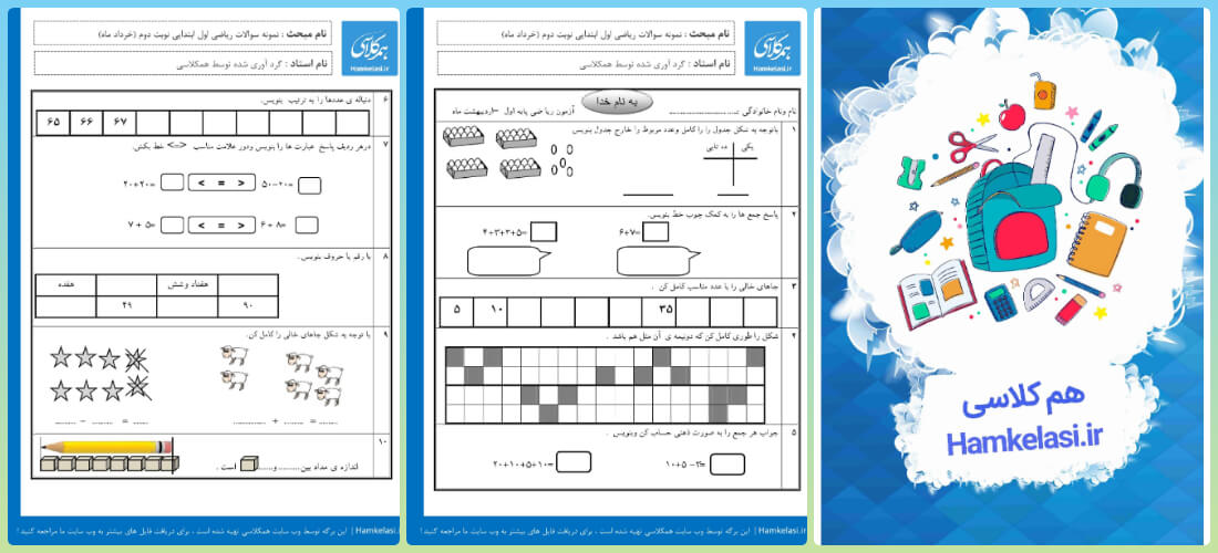 نمونه سوالات ریاضی اول ابتدایی نوبت دوم (نمونه ششم)