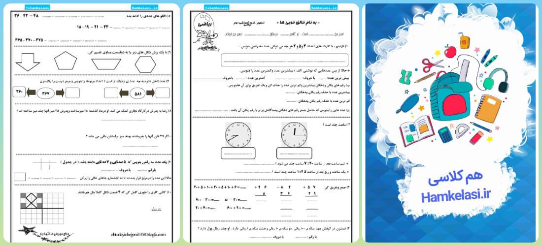 نمونه سوالات ریاضی دوم ابتدایی نوبت اول نمونه 1 همراه با جواب