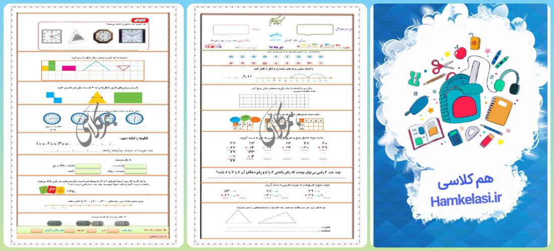 نمونه سوالات ریاضی دوم ابتدایی نوبت اول نمونه2 همراه با جواب