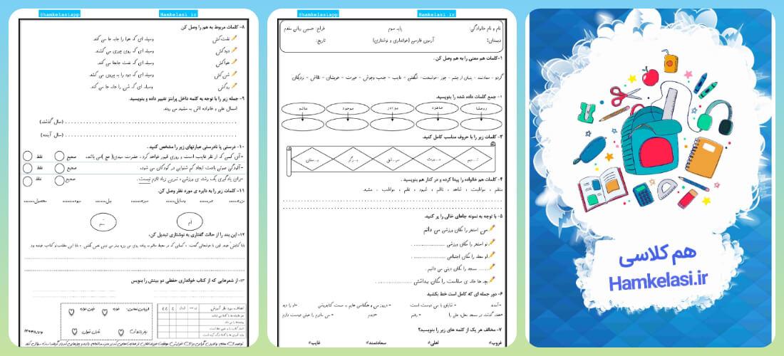 نمونه سوالات فارسی سوم ابتدایی نوبت اول همراه با پاسخ تشریحی1